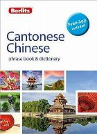 Berlitz Phrase Book & Dictionary Cantonese Chinese(Bilingual