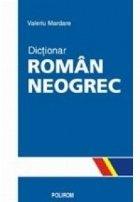 Dictionar roman-neogrec (Editia a III-a, revazuta si adaugita)