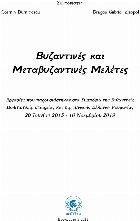 Vyzantines kai metavyzantines meletes : ergasies poy paroysuastikan sta Symposia tis Vyzantinis Politistikis Etaireias kai tis Enōsis Ellinōn Roymanias,20 ioynioy 2015 - 16 noemvrioy 2019